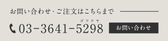 お問い合わせ・ご注文はこちらまで 03−3641−5298